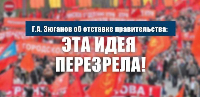 Геннадий Зюганов об отставке правительства: Эта идея перезрела!