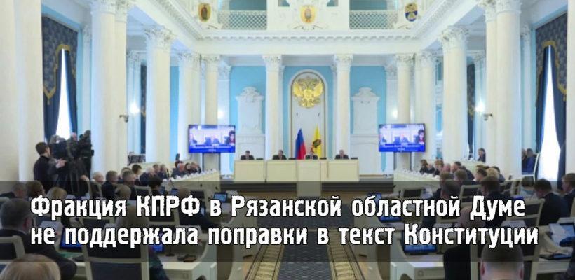 Фракция КПРФ в Рязанской областной Думе не поддержала поправки в текст Конституции