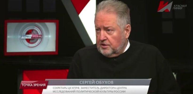 Доктор политических наук С.П. Обухов в эфире «Красной линии»: Кремлевские поправки к ельцинской Конституции – что мертвому припарки