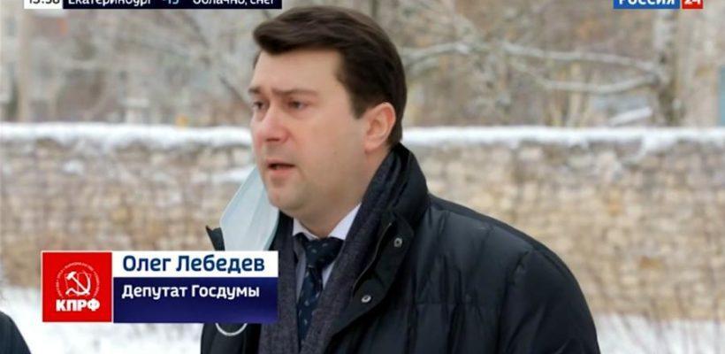 Телеканал «Россия-24»: Олег Лебедев помог жителям Рязанской области пресечь нарушение природоохранного законодательства