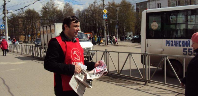 Апрельские пикеты в Рязани