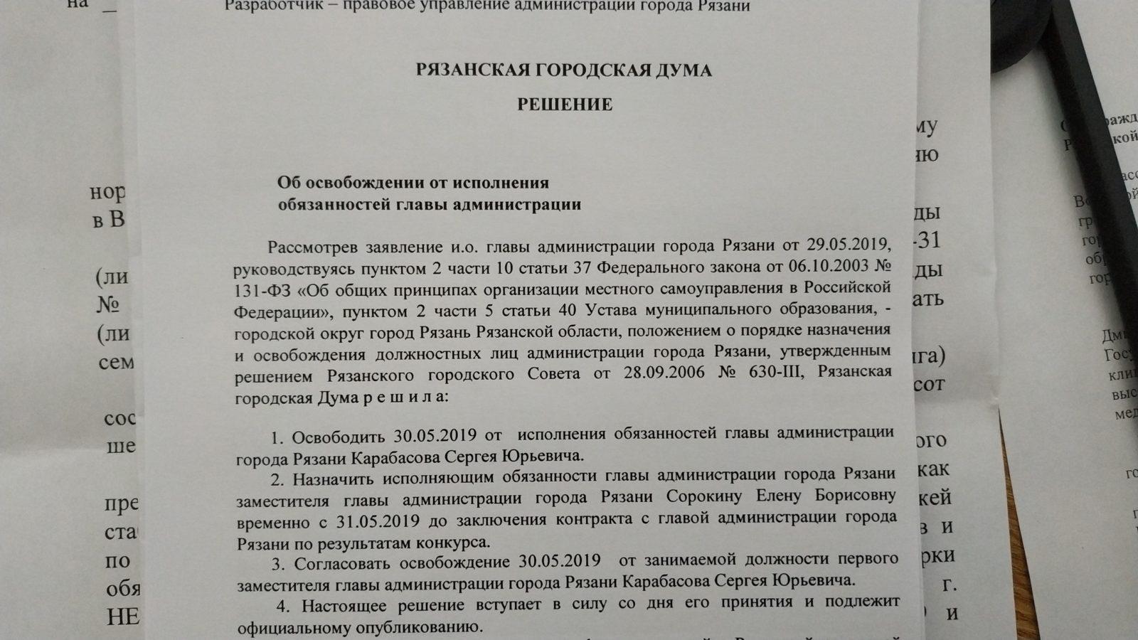Это случилось! Сергей Карабасов подал в отставку