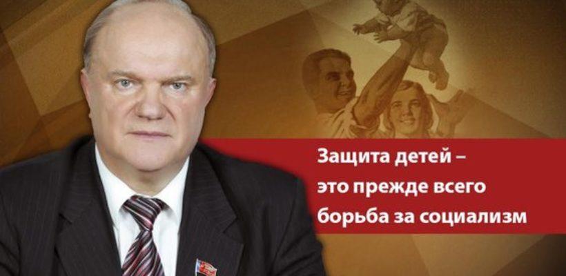 Г.А. Зюганов: Защита детей – это прежде всего борьба за социализм