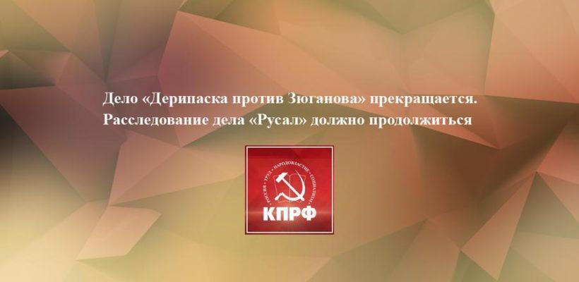 Судебное дело «Дерипаска против Зюганова» прекращено