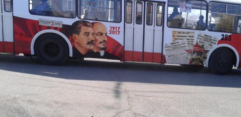 «Революционный» троллейбус