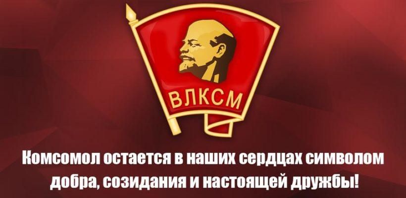 Комсомол остается в наших сердцах символом добра, созидания и настоящей дружбы!