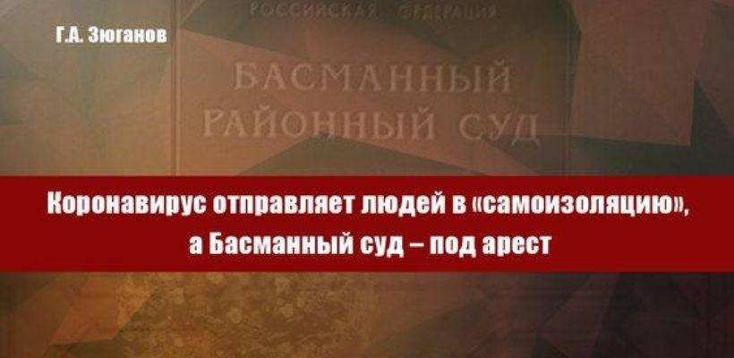 Коронавирус отправляет людей в «самоизоляцию», а Басманный суд – под арест