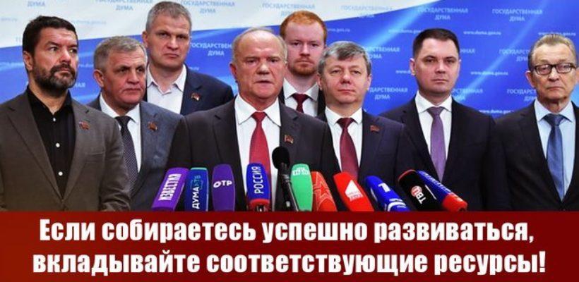 Геннадий Зюганов: Если собираетесь успешно развиваться, вкладывайте соответствующие ресурсы!