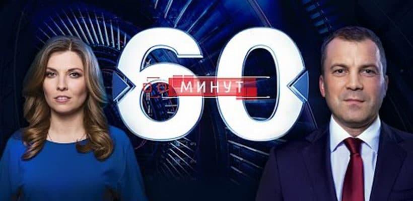 Г.А. Зюганов выступил в программе «60 минут» на телеканале Россия 1