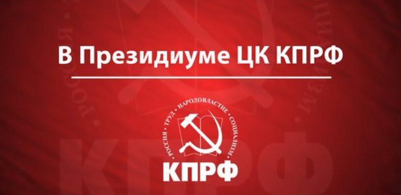 Будущее России и Китая — в дружбе и всестороннем сотрудничестве! Заявление Президиума ЦК КПРФ