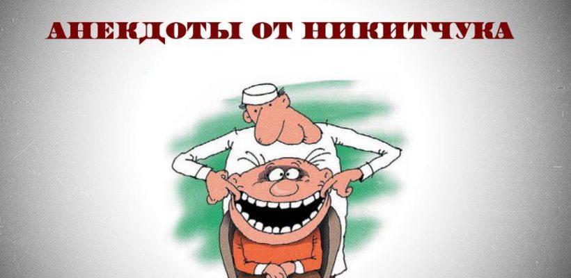 «В нашей стране дороже здоровья только лечение». Сатирические анекдоты И.И. Никитчука