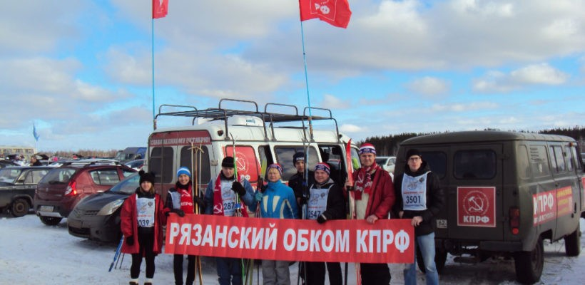 Коммунисты и комсомольцы приняли участие в Лыжне России-2017