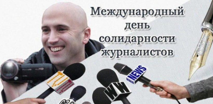 Г.А. Зюганов: С Днем солидарности журналистов
