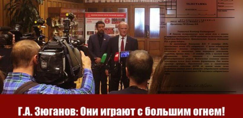 Г.А. Зюганов: Они играют с большим огнем!
