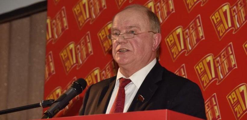 Политический отчёт Центрального Комитета КПРФ XVII Съезду партии
