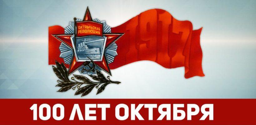 Октябрь 1917-го – прорыв к социализму! Резолюция Форума левых партий