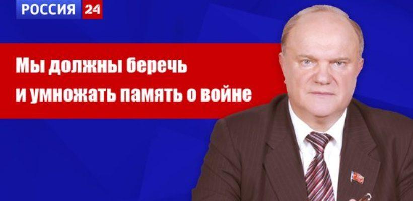 Г.А. Зюганов: Мы должны беречь и умножать память о войне