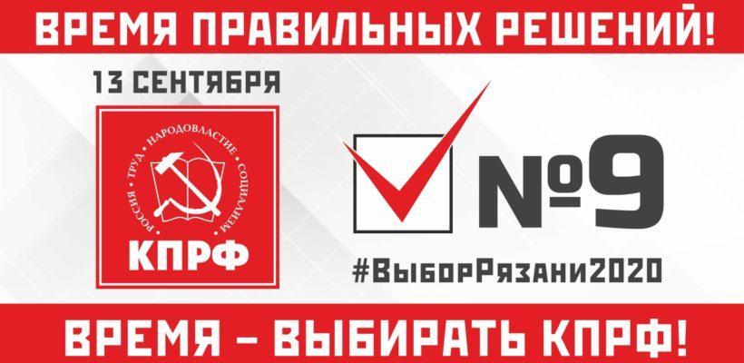 Надеемся на вашу поддержку! Обращение левопатриотических организаций Рязанской области