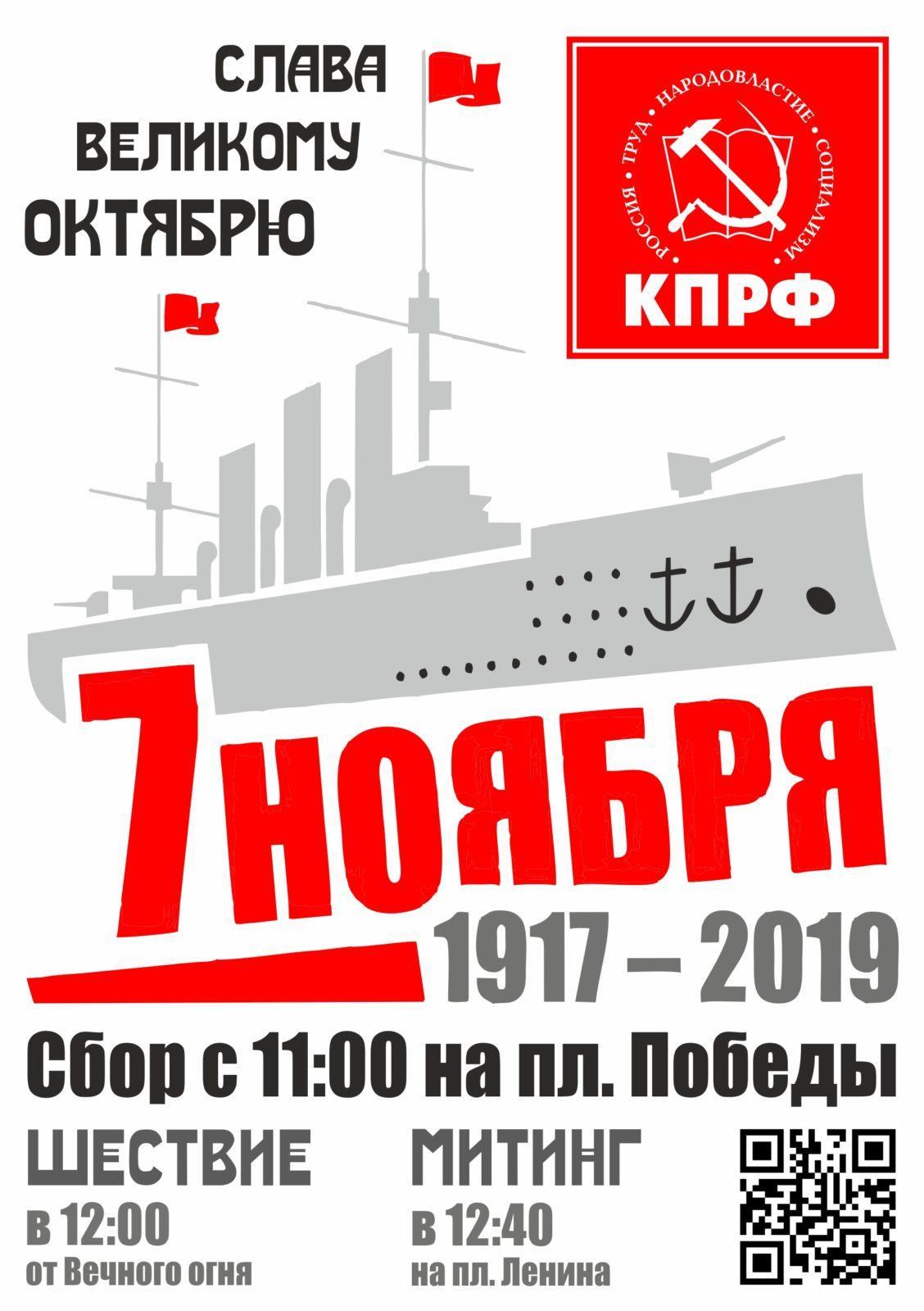 Обком КПРФ приглашает рязанцев на демонстрацию 7 ноября