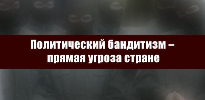 Политический бандитизм – прямая угроза стране