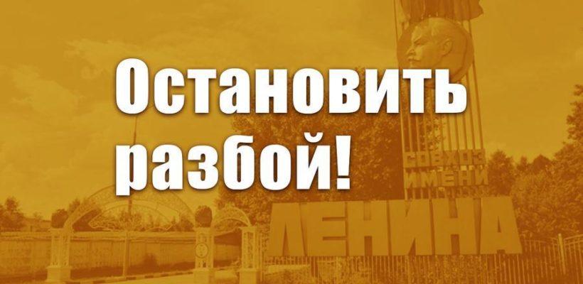 Остановить разбой! Защита совхоза имени В.И. Ленина – дело нашей совести Защита совхоза