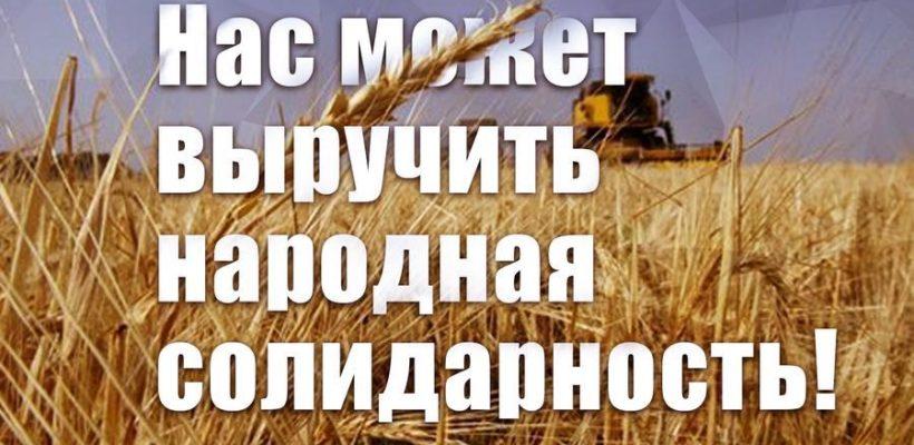 Нас может выручить народная солидарность! Воззвание трудового коллектива Совхоза имени Ленина