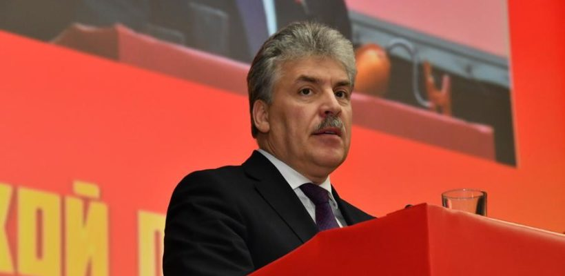 Съезд КПРФ выдвинул П.Н. Грудинина на пост Президента Российской Федерации