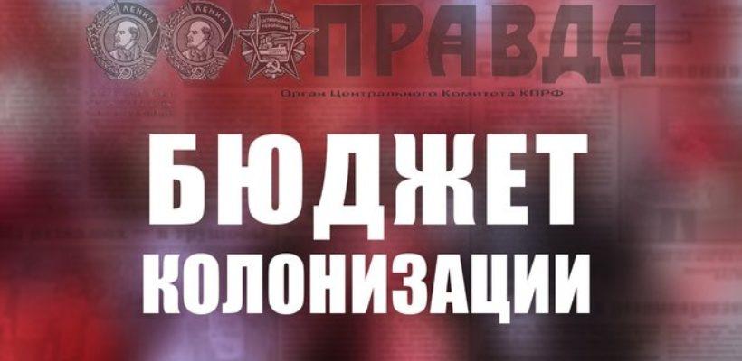 Бюджет колонизации. Статья Председателя ЦК КПРФ Г.А. Зюганова