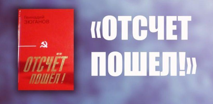В ИА ТАСС состоялась пресс-конференция  Г.А. Зюганова, посвященная выходу его новой книги «Отсчет пошел!»