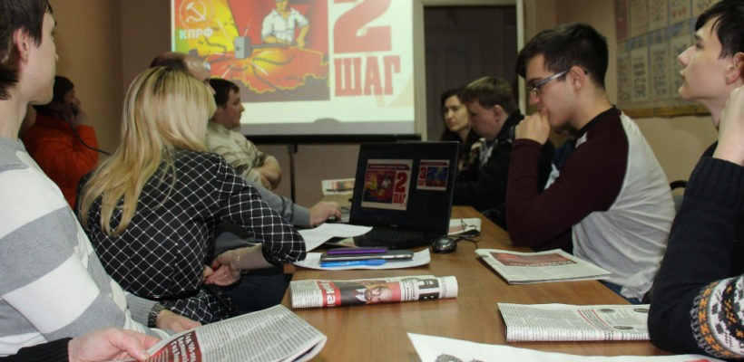 Молодые коммунисты и комсомольцы Железнодорожного района Рязани изучают Обращение Г.А. Зюганова