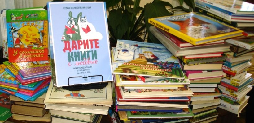 КПРФ запускает акцию «Подари книгу детям»