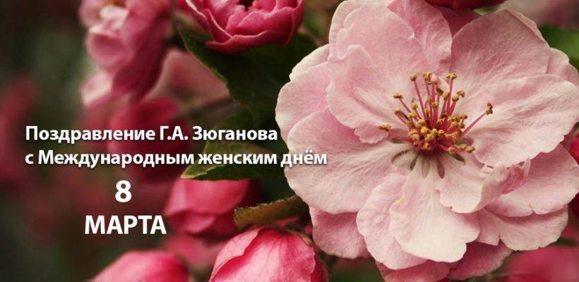 Поздравление Г.А. Зюганова с Международным женским днём 8 Марта