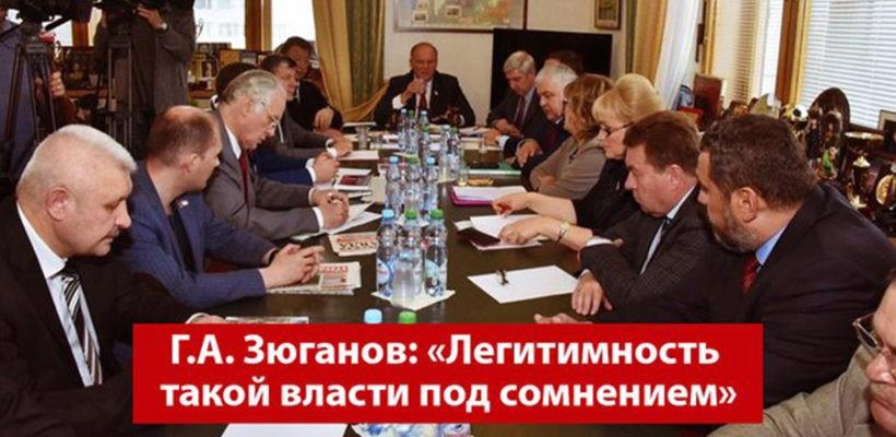 Г.А. Зюганов: «Легитимность такой власти под сомнением»