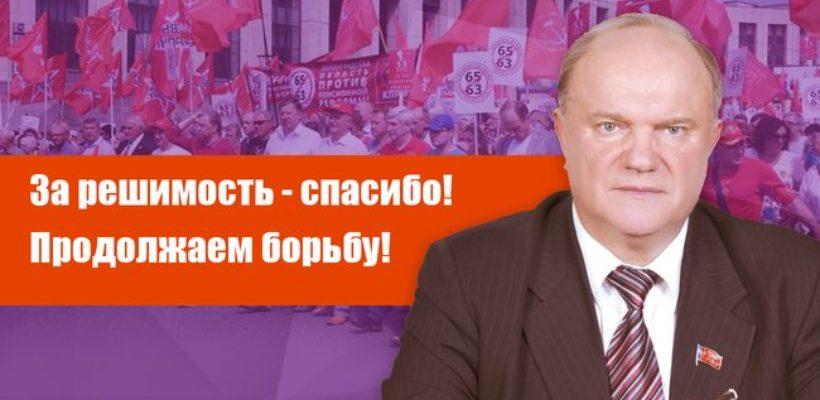 Г.А. Зюганов: За решимость - спасибо! Продолжаем борьбу!