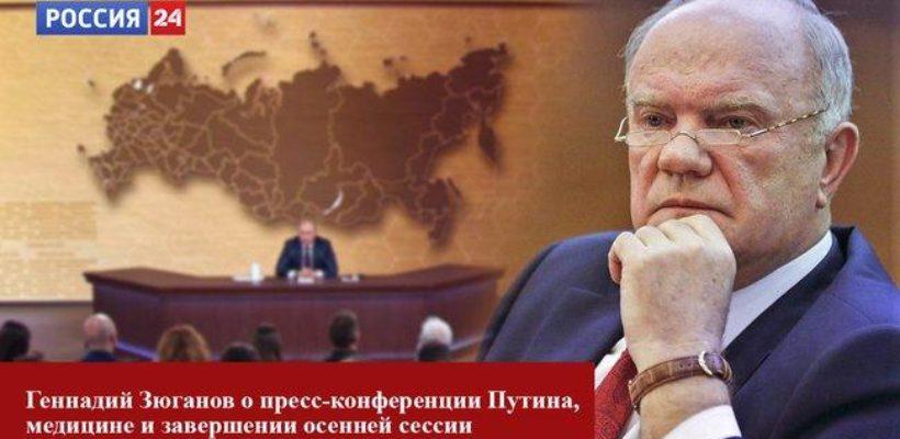 Геннадий Зюганов о пресс-конференции Путина, медицине и завершении осенней сессии
