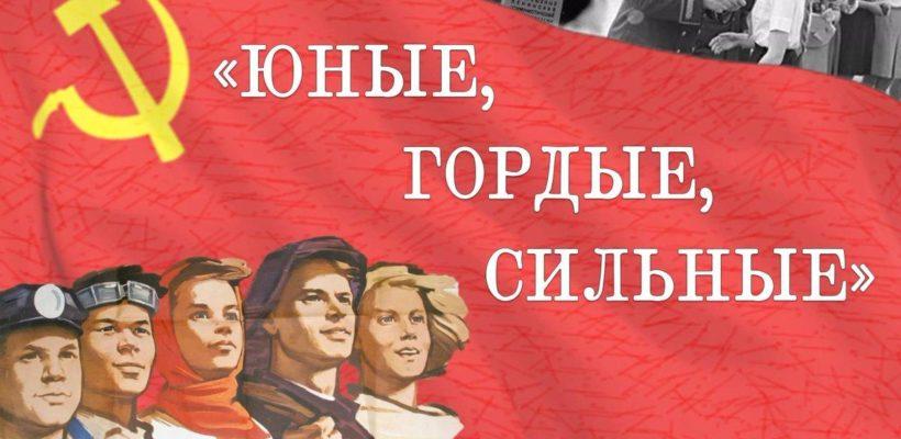 Фракция КПРФ в Рязанской областной Думе: Пусть все дороги будут молодым открыты!