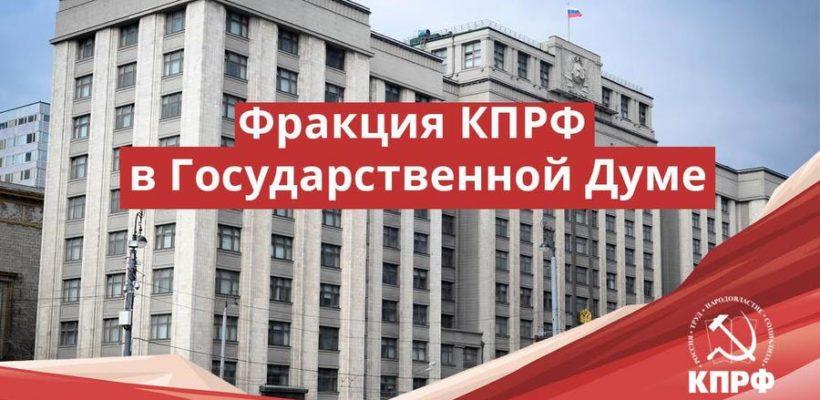 КПРФ собрала необходимое количество подписей депутатов Госдумы для обращения в КС по пенсионной реформе