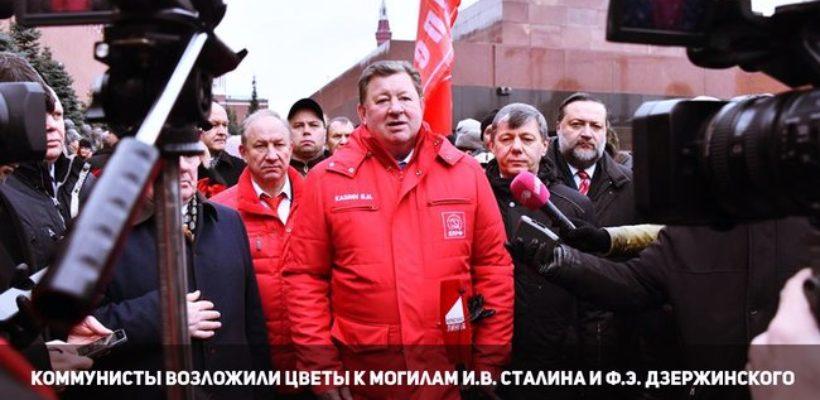Коммунисты возложили цветы к могилам И.В. Сталина и Ф.Э. Дзержинского на Красной площади