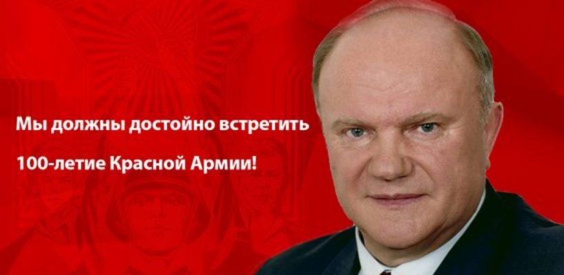 Г.А. Зюганов: Мы должны достойно встретить 100-летие Красной Армии!