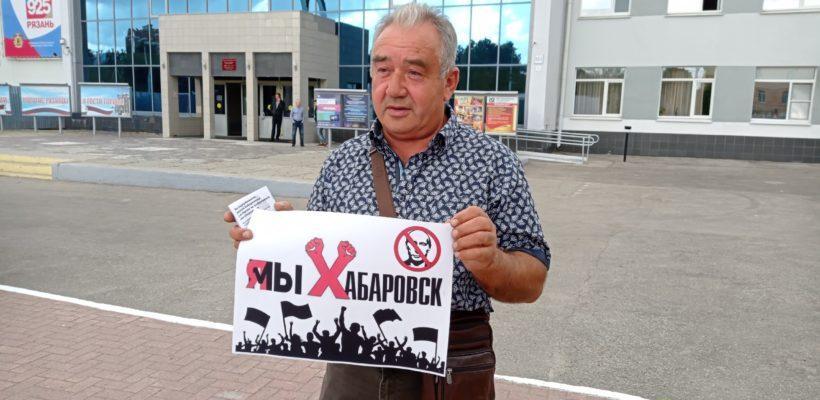 В Рязани проходят одиночные пикеты в поддержку хабаровских протестов