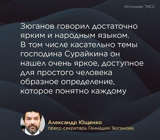 Сергей Обухов про выборное противостояние «натуралов» и не «натуралов», атаки на Зюганова и КПРФ