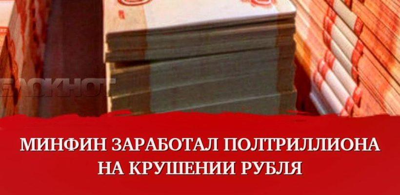 Минфин заработал полтриллиона на крушении рубля