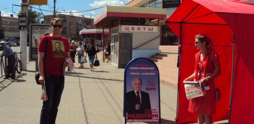 В Рязани стартовала акция «Красные в городе!»