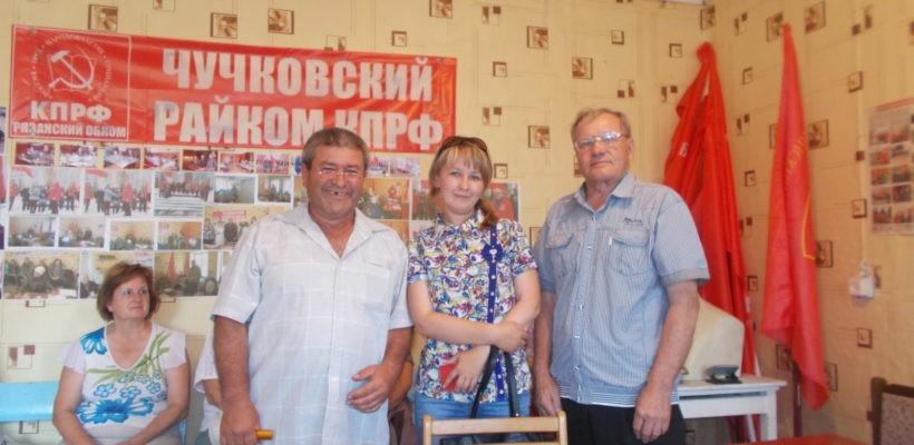 Состоялся пленум Комитета Чучковского районного отделения КПРФ