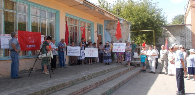 Милославское. Митинг против пенсионной реформы