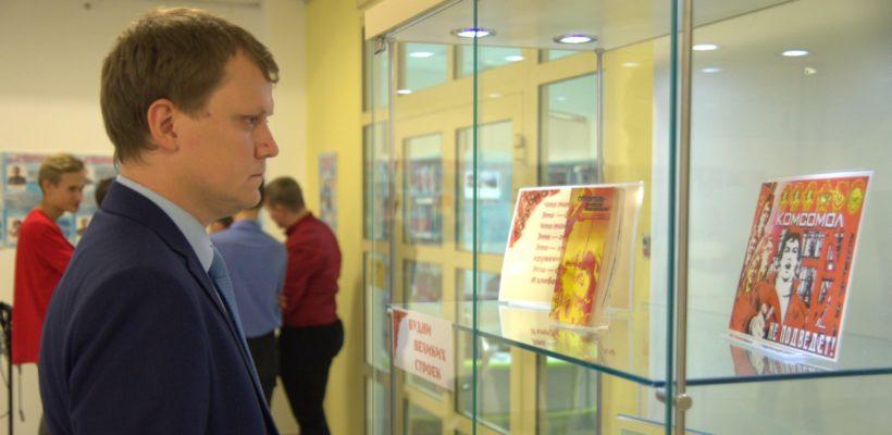 «Это наша с тобой биография!». В Рязани открылась выставка к 100-летию Ленинского комсомола