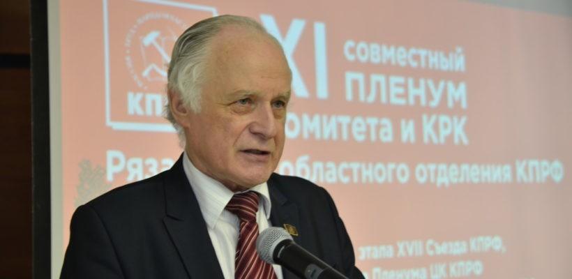 Пленум Комитета и КРК Рязанского областного отделения КПРФ: «Нужен новый курс, новая сильная команда и ясная стратегия»