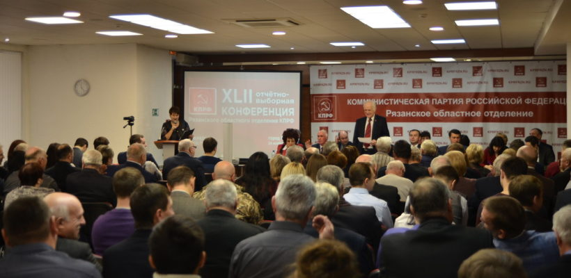 В Рязани состоялась XLII отчётно-выборная Конференция Рязанского областного отделения КПРФ