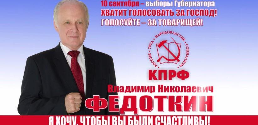 В Ухолово состоится встреча с кандидатом на должность губернатора Рязанской области Федоткиным В.Н.