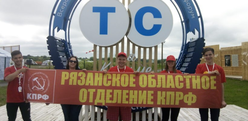 Делегация Рязанского обкома ЛКСМ РФ принимает активное участие во всероссийском молодежном форуме